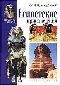 Оливия Кулидж - Египетские приключения