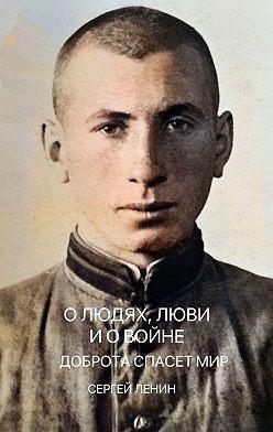 Сергей Ленин - Олюдях, любви иовойне. Доброта спасётмир
