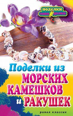 Светлана Ращупкина - Поделки из морских камешков и ракушек