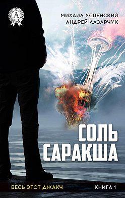 Михаил Успенский - Соль Саракша