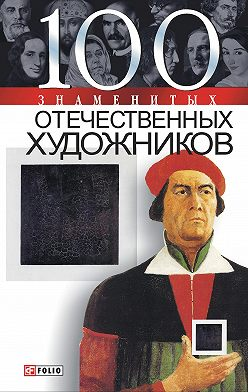 Илья Вагман - 100 знаменитых отечественных художников