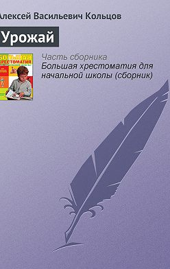 Алексей Кольцов - Урожай