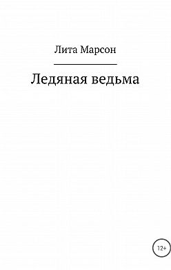 Лита Марсон - Ледяная ведьма