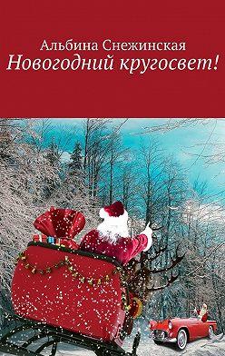 Альбина Снежинская - Новогодний кругосвет!