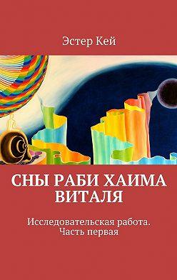 Эстер Кей - Сны раби Хаима Виталя