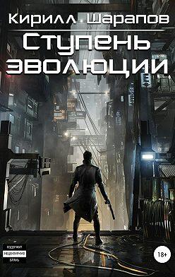 Кирилл Шарапов - Ступень эволюции