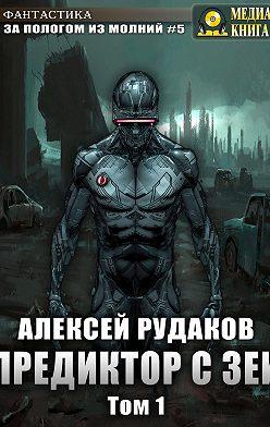 Алексей Рудаков - Предиктор с Зеи. Том 1