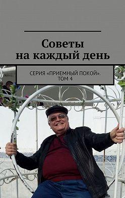 Геннадий Бурлаков - Советы на каждый день. Серия «Приемный покой». Том 4