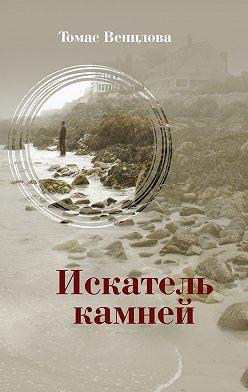 Томас Венцлова - Искатель камней (сборник)