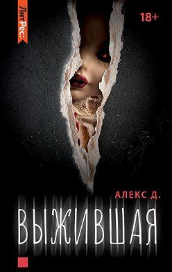 Алекс Д - Выжившая