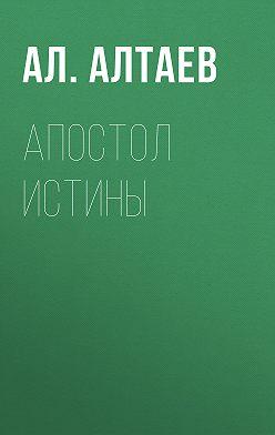 Ал. Алтаев - Апостол истины