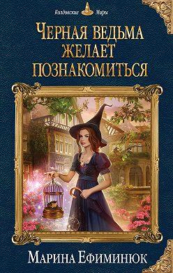Марина Ефиминюк - Черная ведьма желает познакомиться