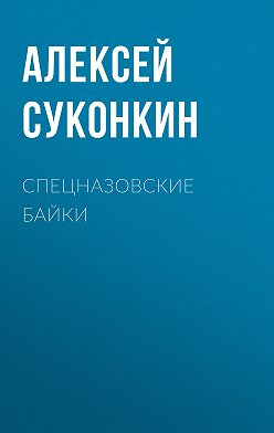 Алексей Суконкин - Спецназовские байки