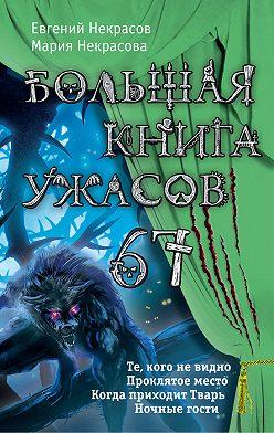 Мария Некрасова - Большая книга ужасов – 67 (сборник)