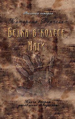 Катерина Дьяченко - Белка в колесе. Маги. Книга вторая. Управление поведением