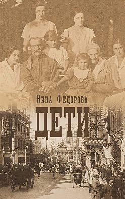 Нина Федорова - Дети