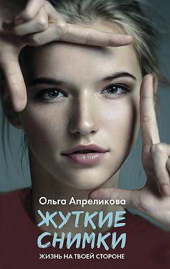 Ольга Апреликова - Жуткие снимки