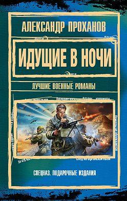 Александр Проханов - Идущие в ночи
