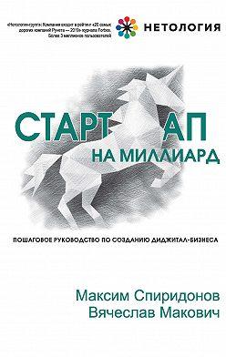 Максим Спиридонов - Стартап на миллиард