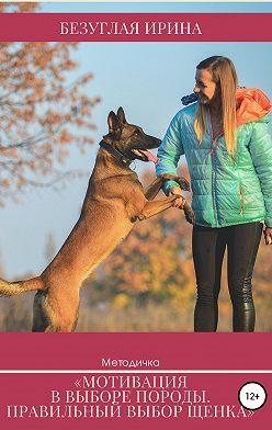 Ирина Безуглая - Выбор породы и щенка. Методичка для будующих осозананных владельцев