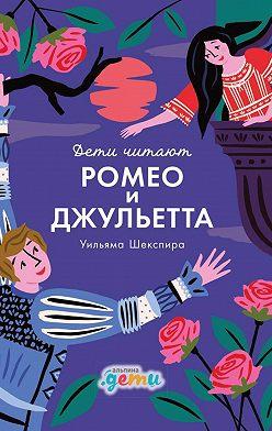 Медина Мелисса - «Ромео и Джульетта» Уильяма Шекспира