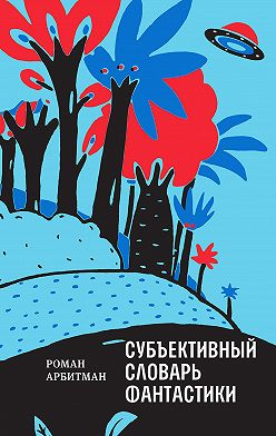 Роман Арбитман - Субъективный словарь фантастики