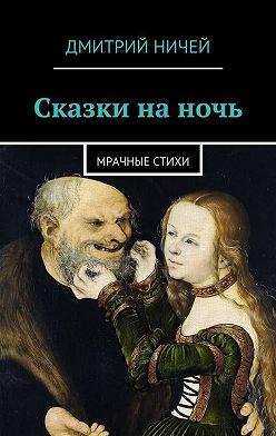 Дмитрий Ничей - Сказки на ночь