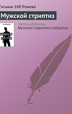 Татьяна 100 Рожева - Мужской стриптиз