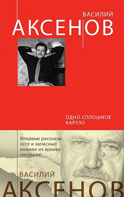 Василий Аксенов - Одно сплошное Карузо (сборник)
