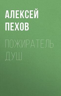 Алексей Пехов - Пожиратель душ