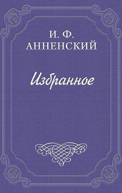 Иннокентий Анненский - Полное собрание стихотворений