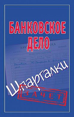 Неустановленный автор - Банковское дело. Шпаргалки