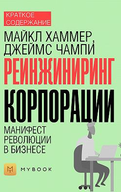 Светлана Хатемкина - Краткое содержание «Реинжиниринг корпорации. Манифест революции в бизнесе»