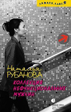 Наталья Рубанова - Коллекция нефункциональных мужчин