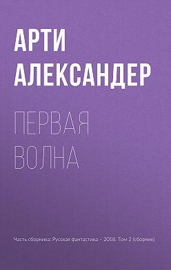 Арти Александер - Первая волна