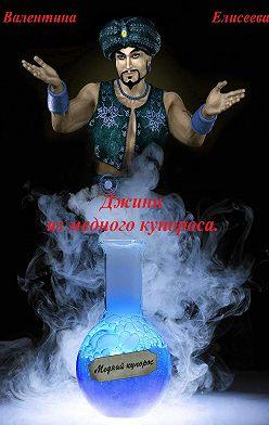 Валентина Елисеева - Джинн из медного купороса