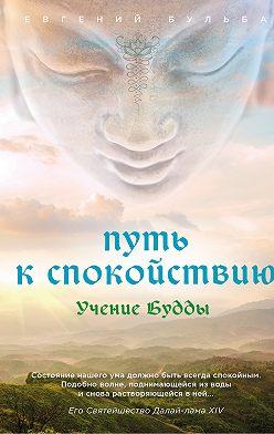Евгений Бульба - Путь к спокойствию. Учение Будды