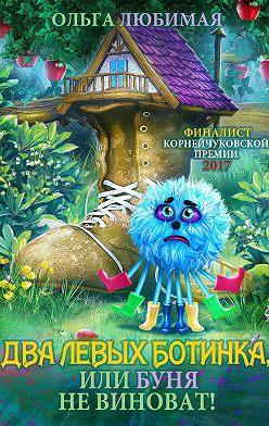 Ольга Любимая - Два левых ботинка, или Буня не виноват!