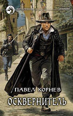 Павел Корнев - Осквернитель