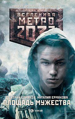 Дмитрий Ермаков - Метро 2033: Площадь Мужества