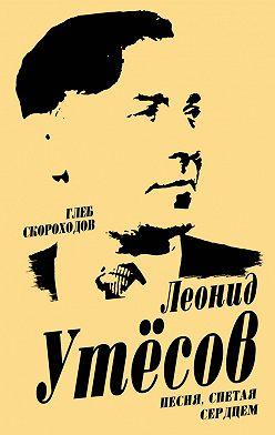 Глеб Скороходов - Леонид Утесов. Песня, спетая сердцем