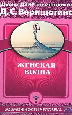 Дмитрий Верищагин - Женская волна