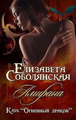 Елизавета Соболянская - Амирана