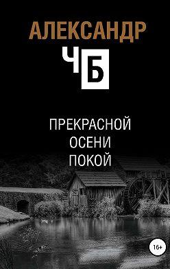 Александр ЧБ - Прекрасной осени покой