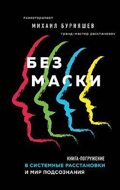 Михаил Бурняшев - Без маски