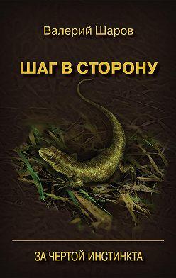 Валерий Шаров - Шаг в сторону. За чертой инстинкта