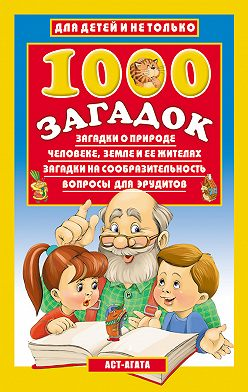 Владимир Лысаков - 1000 загадок