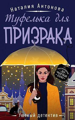 Наталия Антонова - Туфелька для призрака