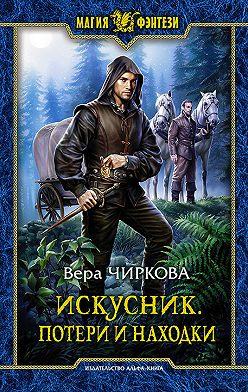 Вера Чиркова - Искусник. Потери и находки