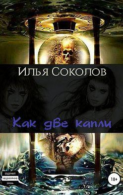Илья Соколов - Как две капли
